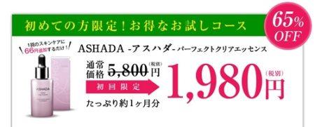 アスハダ パーフェクトクリアエッセンス 商品価格の画像