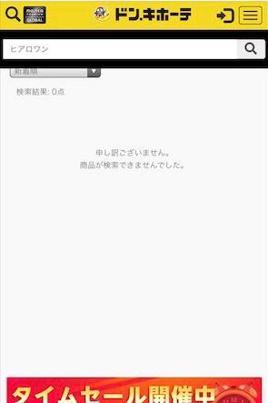 ヒアロワン ドンキホーテの検索結果画面