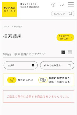 ヒアロワン マツモトキヨシの検索結果画面