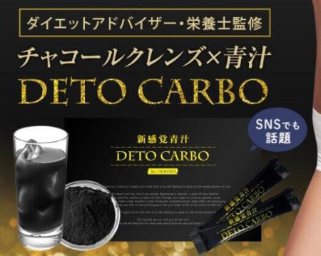 デトカルボの商品画像