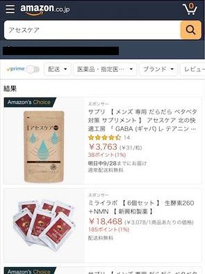アセスケア Amazonの検索結果画面