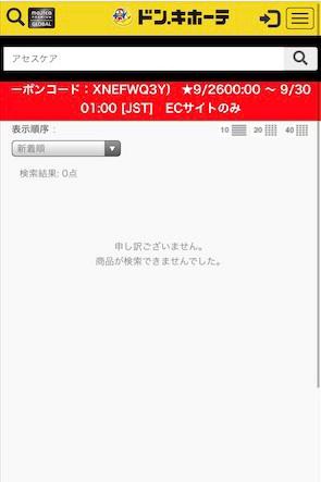 アセスケア ドンキホーテの検索結果画面