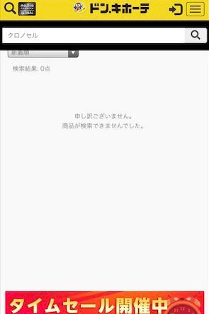 クロノセル ドン・キホーテの検索結果画面