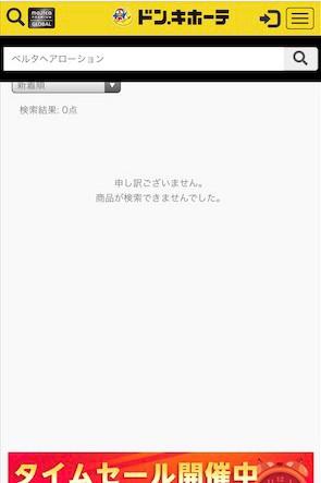 ベルタヘアローション ドン・キホーテの検索結果画面