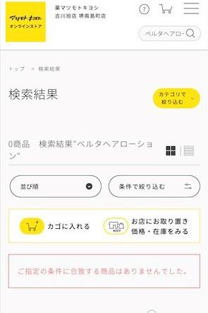 ベルタヘアローション マツモトキヨシの検索結果画面