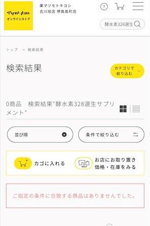 酵水素328選生サプリメント燃 マツモトキヨシの検索結果画面