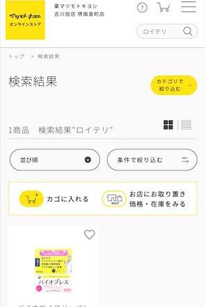ロイテリ マツモトキヨシの検索結果画面