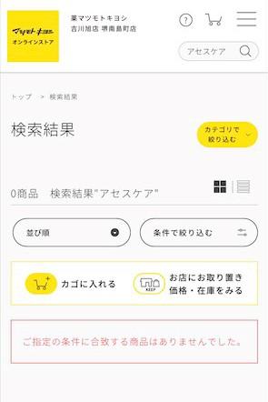 アセスケア マツモトキヨシの検索結果画面