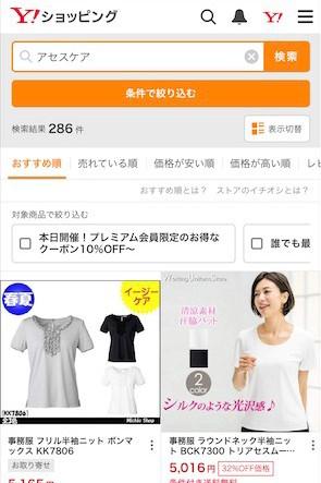アセスケア ヤフーショッピングの検索結果画面