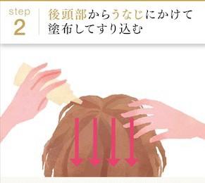 ベルタヘアローションの使い方2