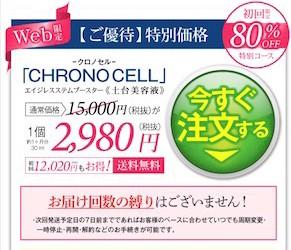 クロノセル公式サイトの商品価格