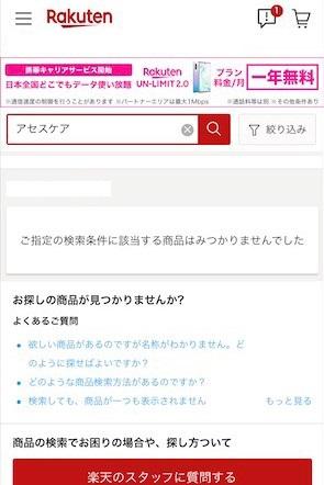 アセスケア 楽天市場の検索結果画面