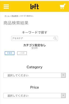 アセスケア Loftの検索結果画面