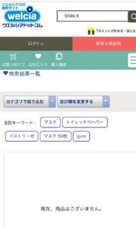SKIN X(スキンエックス) ウエルシアの検索結果画面