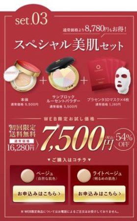 プラセンティストクッションファンデーション公式サイトのスペシャル美肌セットの商品価格