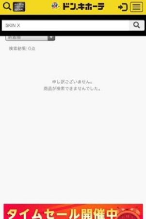 SKIN X(スキンエックス) ドン・キホーテの検索結果画面