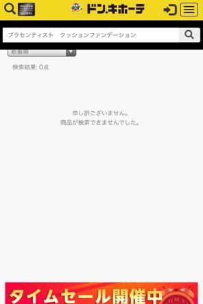 プラセンティストクッションファンデーション ドン・キホーテの検索結果画面