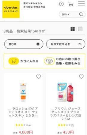 SKIN X(スキンエックス) マツモトキヨシの検索結果画面