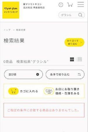 グラシル マツモトキヨシの検索結果画面