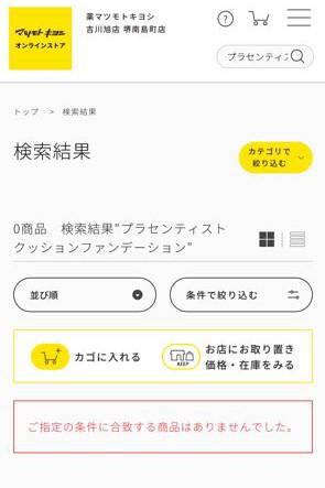 プラセンティストクッションファンデーション マツモトキヨシの検索結果画面