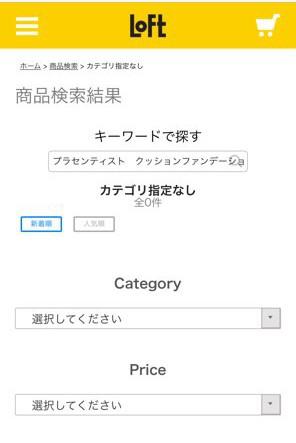 プラセンティストクッションファンデーション ロフトの検索結果画面