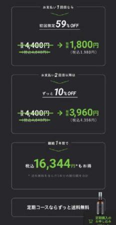 SKIN X(スキンエックス)の商品価格の画像2