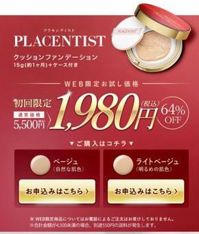 プラセンティストクッションファンデーション 公式サイトの単品の商品価格