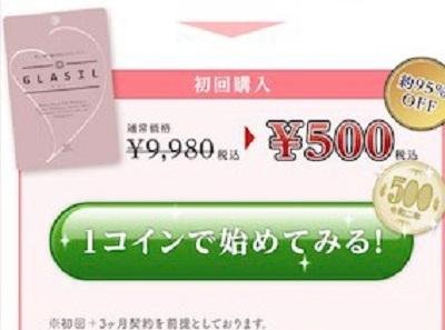グラシル公式サイトの商品価格