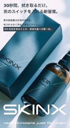 SKIN X(スキンエックス) 商品画像