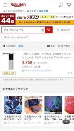 ジョワセリュール 楽天市場の検索結果画面