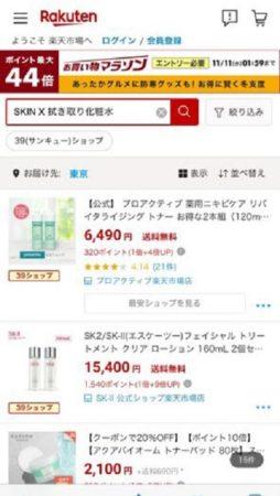 SKIN X(スキンエックス) 楽天市場の検索結果画面