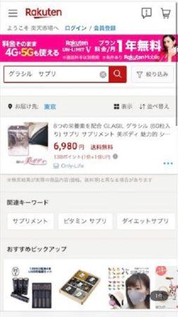 グラシル 楽天市場の検索結果画面