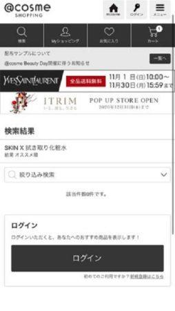 SKIN X(スキンエックス) @コスメの検索結果画面