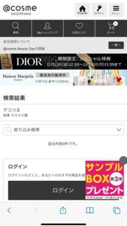 デコつる @コスメの検索結果画面