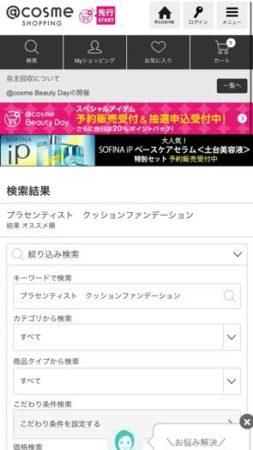 プラセンティストクッションファンデーション @コスメの検索結果画面