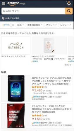 グラシル Amazonの検索結果画面