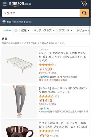 ラクリブ Amazonの検索結果画面