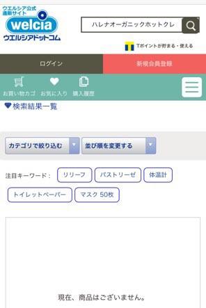 ハレナホットクレンジングジェル ウエルシアの検索結果画面