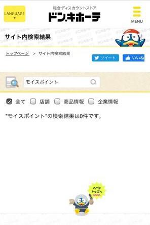 モイスポイント ドン・キホーテの検索結果画面