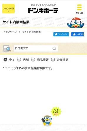 ロコモプロ ドン・キホーテの検索結果画面