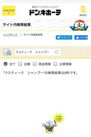 ラスティークシャンプー ドン・キホーテの検索結果画面