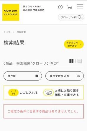 グローリンギガ マツモトキヨシの検索結果画面