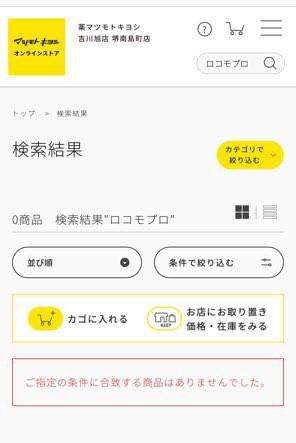ロコモプロ マツモトキヨシの検索結果画面