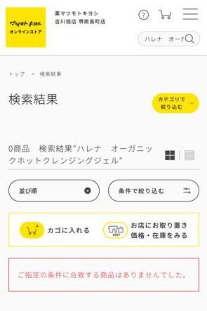 ハレナホットクレンジングジェル マツモトキヨシの検索結果画面