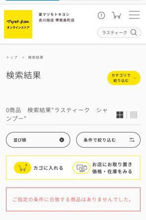 ラスティークシャンプー マツモトキヨシの検索結果画面