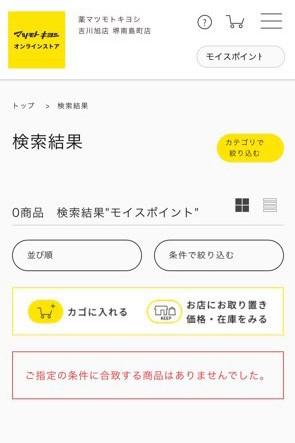 モイスポイント マツモトキヨシの検索結果画面