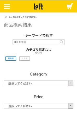 ロコモプロ ロフトの検索結果画面