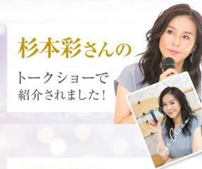 杉本彩さんがトークショーで紹介したとされるの画像