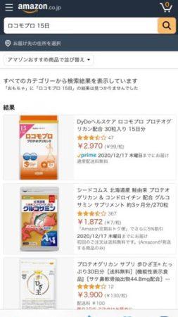 ロコモプロ Amazonの検索結果画面