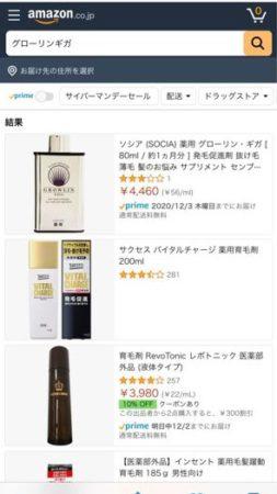 グローリンギガ Amazonの検索結果画面